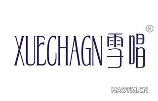雪唱 XUECHAGN