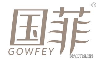 国菲 GOWFEY