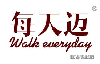 每天迈 WALK EVERYDAY