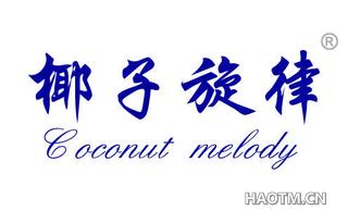 椰子旋律 COCONUT MELODY