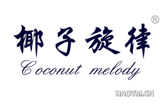 椰子旋律 COCONUT MELODY