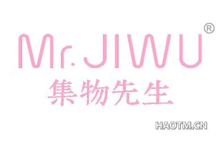 集物先生 MR JIWU