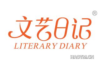 文艺日记 LITERARY DIARY