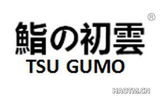鮨初云 TSU GUMO