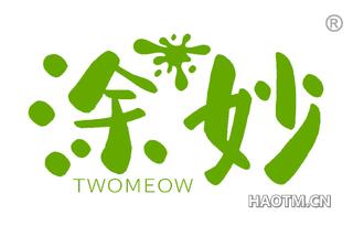 涂妙 TWOMEOW