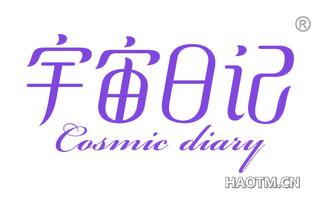 宇宙日记 COSMIC DIARY