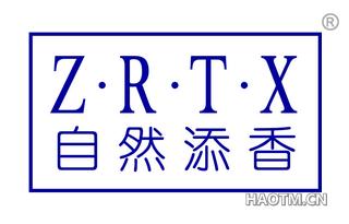 自然添香 Z R T X