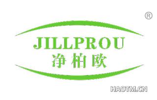 净柏欧 JILLPROU
