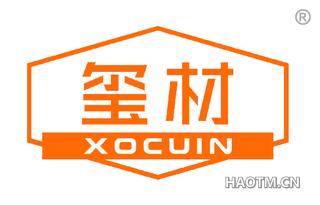 玺材 XOCUIN