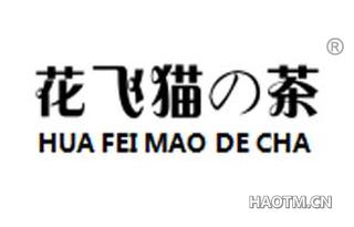 花飞猫茶 HUA FEI MAO DE CHA
