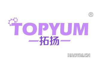 拓扬 TOPYUM