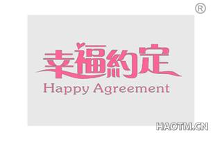 幸福约定 HAPPY AGREEMENT