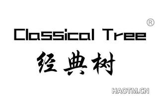 经典树 CLASSICAL TREE