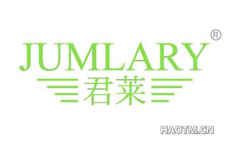 君莱 JUMLARY