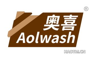 奥喜 AOLWASH