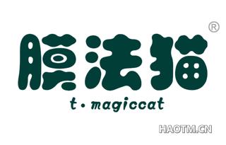 膜法猫 T MAGICCAT