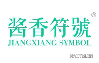 酱香符号 JIANGXIANG SYMBOL