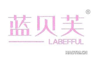 蓝贝芙 LABEFFUL