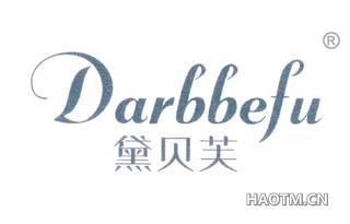 黛贝芙 DARBBEFU