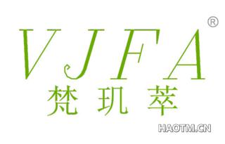 梵玑萃 VJFA