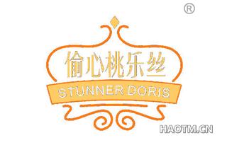 偷心桃乐丝 STUNNER DORIS