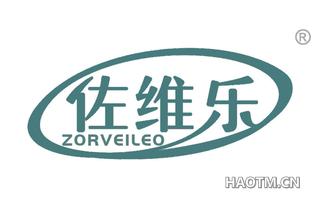 佐维乐 ZORVEILEO