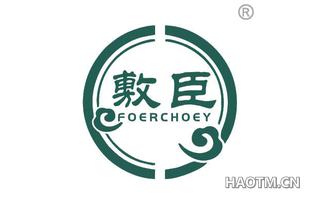 敷臣 FOERCHOEY