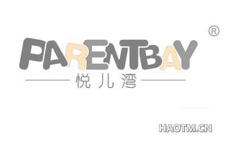 悦儿湾 PARENTBAY