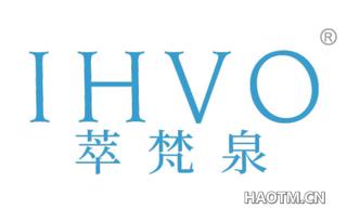萃梵泉 IHVO