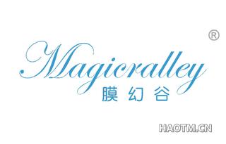 膜幻谷 MAGICRALLEY