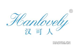 汉可人 HANLOVELY