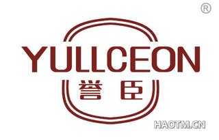 誉臣 YULLCEON