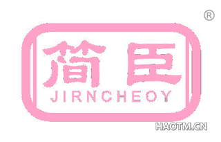 简臣 JIRNCHEOY