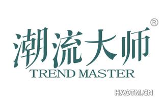 潮流大师 TREND MASTER