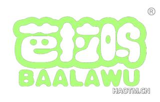 芭拉呜 BAALAWU