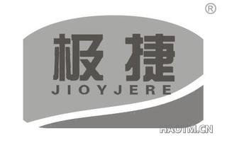 极捷 JIOY JERE
