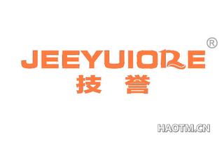 技誉 JEEYUIORE