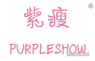 紫瘦 PURPLESHOW