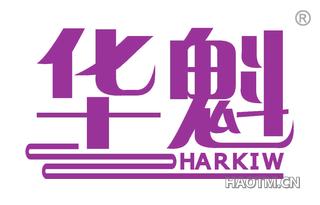 华魁 HARKIW