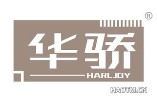 华骄 HARLJOY