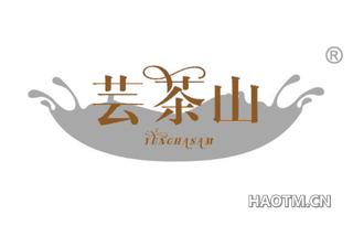 芸茶山 YUNCHASAM