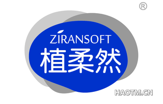 植柔然 ZIRANSOFT