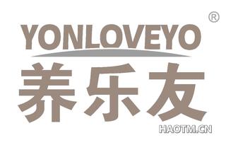 养乐友 YONLOVEYO