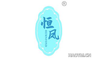 恒凤 HEMNFOND