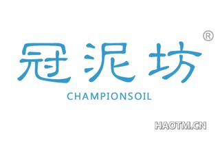 冠泥坊 CHAMPIONSOIL