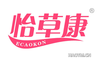 怡草康 ECAOKON