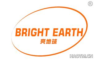 亮地球 BRIGHT EARTH
