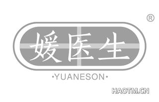 媛医生 YUANESON