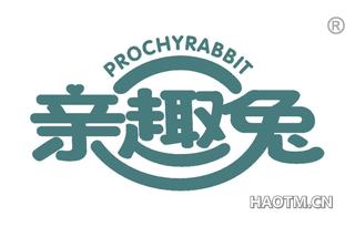 亲趣兔 PROCHYRABBIT
