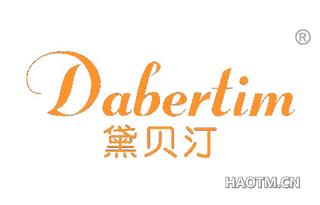 黛贝汀 DABERTIM